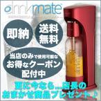ドリンクメイト レッド DRM1002 家庭用炭酸飲料メーカー クーポン配布中 TVで紹介されました