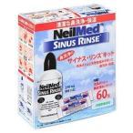【クーポン配布中】サイナスリンス キット 洗浄ボトル+60包入