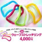 ウェーブストレッチリング プラスチック製 ピンク 3個セット ※只今プレゼント付き