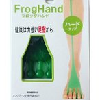 クーポン発行中 FrogHand フロッグハンド ハードタイプ