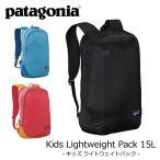 ポイント15倍 パタゴニア patagonia キッズライトウェイトパック15L Kids Lightweight Pack 15L 48075