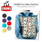 SALE チャムス CHUMS エコ2ウェイデイパック Eco 2 Way Day Pack ch60-2129