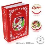 冷蔵便 MELANGE De SHUHARI 広島カープマカロン(本型ボックス8個入)
