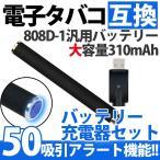 プルームテック 互換バッテリー セット 50パフ ダイヤモンドカット 本体 充電器キット 電子タバコ 禁煙 減煙 予備 容量310mAh 808D-1規格