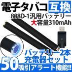 ショッピング電子タバコ 電子タバコ 互換バッテリー 50パフ ダイヤモンドカット 2個セット 本体 充電器キット 310mAh 808D-1規格