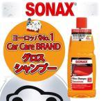 カーシャンプー SONAX セール