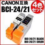 インク BCI-24 BCI-21