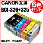 インク BCI-326+325/6MP