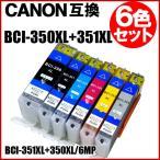 CANON BCI-350XL BCI-351XL BCI-351XL+350XL/6MP