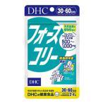 DHC フォースコリー 30日分 (15日分×2袋で対応させて頂く場合がございます)