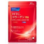 【4個までメール便送料無料】FANCL ファンケル HTCコラーゲンDX 約30日分