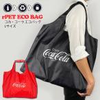 コカコーラ リサイクル エコバッグ Lサイズ rPET ECO BAG CocaCola