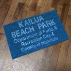 カイルアビーチ コイヤーマット 玄関マット Kailua Beach Park コイアマット