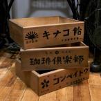 レトロボックス 収納ボックス インテリア 昭和レトロ 木箱