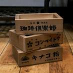 プチレトロボックス 収納 インテリア 昭和レトロ 木箱