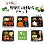 野菜粉末 付き 弁当 IIE セット ( おかず のみ 5食 + 野菜 粉末 5食 分 ) 冷凍 弁当