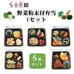 野菜粉末 付き 弁当 IIIC セット ( おかず のみ 5食 + 野菜 粉末 5食 分 ) 冷凍 弁当