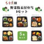野菜粉末 付き 弁当 IIID セット ( おかず のみ 5食 + 野菜 粉末 5食 分 ) 冷凍 弁当