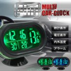 車用 デジタル時計 車内 車外 温度計 電圧計 アラーム 車中泊