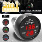 (メール便送料無料)車載 3in1 バッテリーチェッカー デジタル 電圧計 温度計 USB充電器 急速充電 2.1A ポート チャージャー