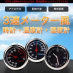 3連追加メーター風 車用 アナログ時計 温度計 湿度計 車載 アクセサリー