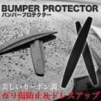 バンパーガード プロテクター 汎用 ガリ傷防止 フロント リア