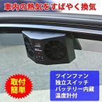 カーソーラーファン 車 換気扇 温度計 充電池 搭載 ツイン ファン車載ファン カーファン ソーラーパネル 車載