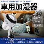 車用 加湿器 超音波式 ミスト 車載 USBポート シガーソケット