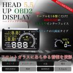 車用 OBD2 ヘッドアップディスプレイ HUD 5.5インチ 大画面 スピードメーター タコメーター 投影 表示 フロントガラス カー用品