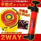 車用 手動式 オイルポンプ オイルチェンジャー オイル抜き 工具 2WAY 空気入れ対応 小型 コンパクト 電源不要 カー用品 メンテナンス