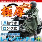レインポンチョ 自転車 メンズ レディース 原付 バイク 極厚 長袖 フード