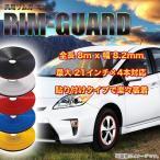 汎用 リム テープ リムガード 8M ホイール プロテクター モール
