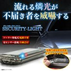 車用 防犯グッズ カーセキュリティ LED 追突防止 ライト ランプ ダミー