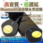 ショッピングbluetooth Bluetooth4.1 トランスミッター&レシーバー APT-X対応 低遅延 高音質