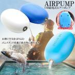 ポータブル エアーポンプ ブクブク USB給電 消音 水槽ポンプ 携帯 釣り 熱帯魚 生き餌