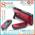 Nintendo Switchケース スイッチ ケース ハードケース 保護カバー 任天堂 ニンテンドー スイッチ ゲーム 収納