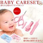 赤ちゃん 爪切り ハサミ ケアセット ケース付き 4点セット 新生児 出産祝い