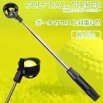 ゴルフ ボール ピッカー 伸縮 最大2m ボールロスト対策 ラウンド ボール拾い