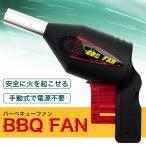 手動式 BBQ バーベキュー 用 ファン 送風機 ブロワー 簡単 火起こし器