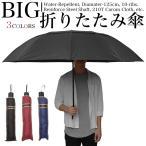 折りたたみ傘 折り畳み傘 メンズ 大きいサイズ 晴雨兼用 耐風 丈夫 台風