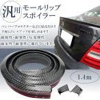 汎用 マルチスポイラー ボンネット トランク ルーフ リアウィング モール リップ カーボン調 両面テープ エアロパーツ 簡単取付