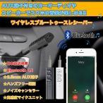オーディオレシーバー Bluetooth 4.1 受信機 ワイヤレス 車載  ハンズフリー