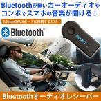 Bluetoothオーディオレシーバー ハンズフリー 通話 車 車載