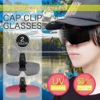 サングラス 偏光 キャップ クリップ 跳ね上げ メンズ レディース UV カット 眼鏡