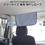 車用 物干しロープ 車載 車内 アイデア 用品 旅行 出張 洗車 便利 グッズ