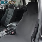 シートカバー 車 汎用 撥水 防汚 車 汚れ防止 前席用 運転席 助手席 後部座席