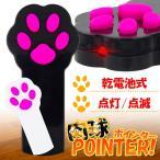 猫用 おもちゃ LED ポインター 肉球 光 玩具 遊具 猫