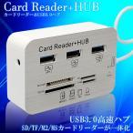 USB3.0 マルチカードリーダー ハブ ポート SDカード メモリ 高速通信 3ポート マイクロ SDカード