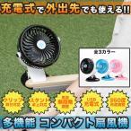 卓上ファン USB 充電 クリップ 小型 扇風機 360度 角度調整 風量調整