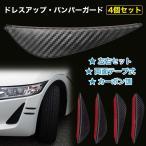 汎用 エアロフィン風 4個 セット ドレスアップ カナード カーボン調 バンパー ガード プロテクター パーツ フロント リア